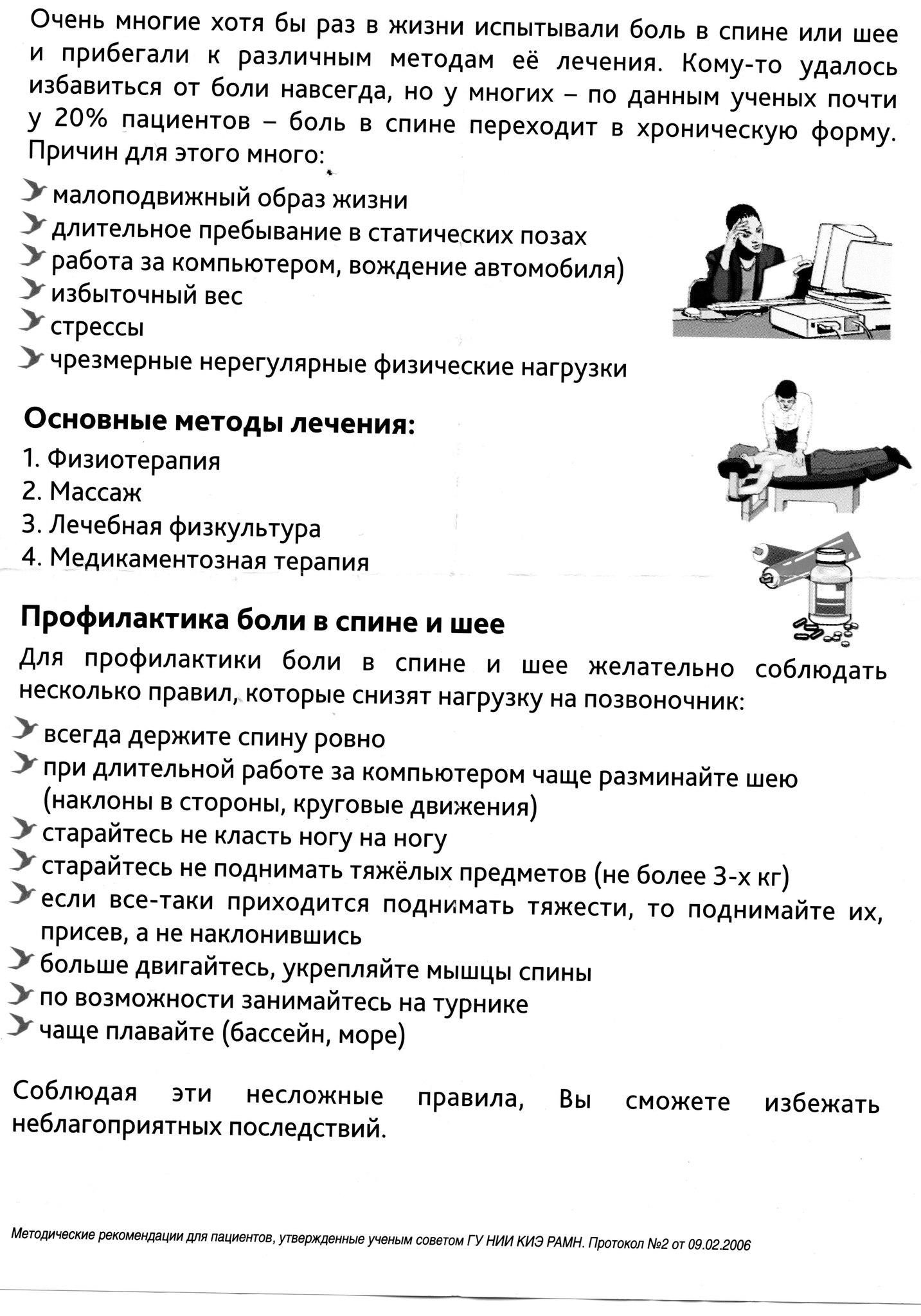 Упражнения для укрепления позвоночника 7 фотография